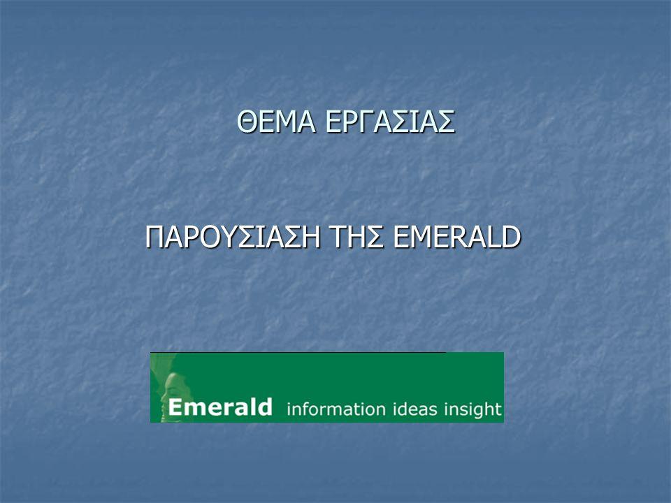 Emerald Journals…  Δημοσιεύει το ευρύτερο φάσμα περιοδικών στον κόσμο στους τομείς της διοίκησης και των βιβλιοθηκών και υπηρεσιών πληροφόρησης και αποτελείται από 100 και πλέον τίτλους.