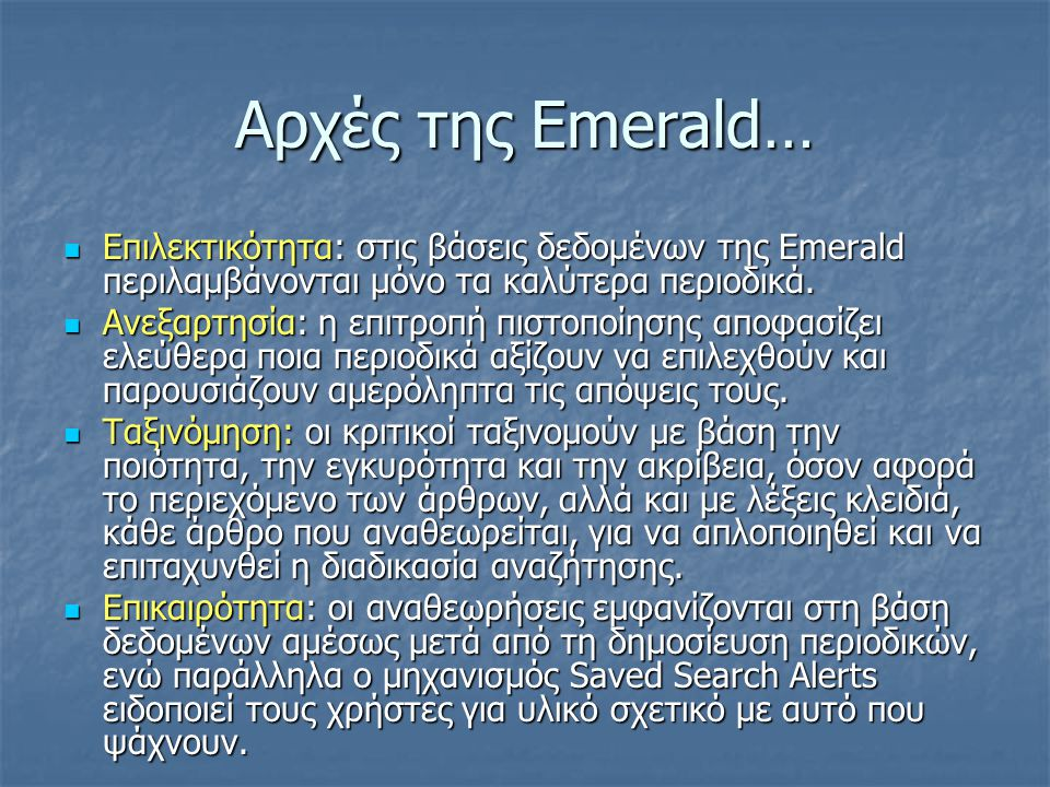 'Προϊόντα' της Emerald…  Η Emerald δημοσιεύει αυτήν την περίοδο περισσότερους από 150 τίτλους περιοδικών στους τομείς της διαχείρισης και της επιστήμης των πληροφόρησης.