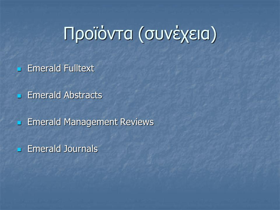 Emerald Fulltext…  Περιλαμβάνει μια συλλογή πάνω από 42.000 άρθρα από τα 100 πιο σημαντικά περιοδικά πάνω στον τομέα της διοίκησης.