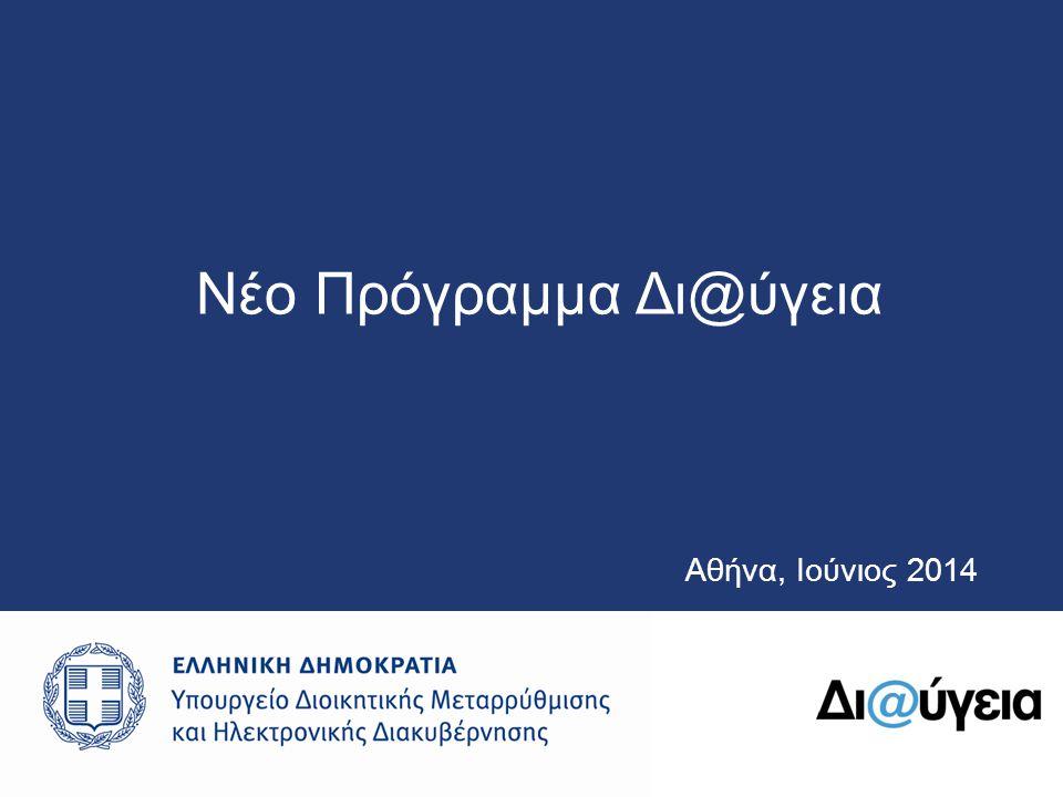 Αθήνα, Ιούνιος 2014 Nέο Πρόγραμμα Δι@ύγεια