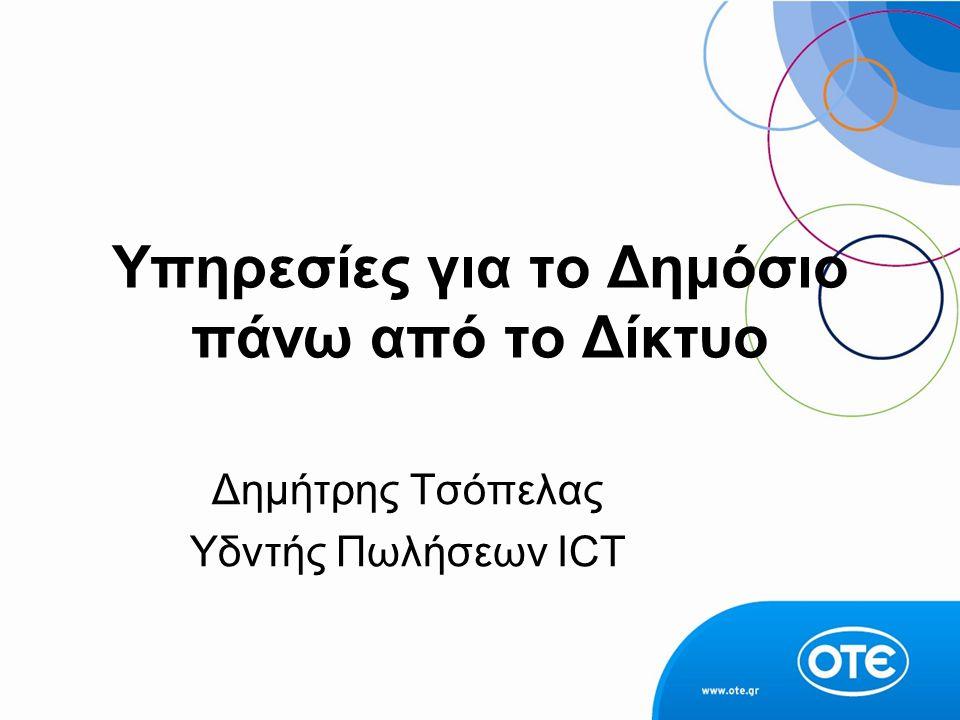 Υπηρεσίες για το Δημόσιο πάνω από το Δίκτυο Δημήτρης Τσόπελας Υδντής Πωλήσεων ICT