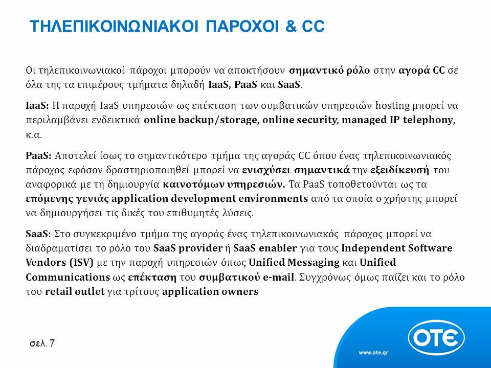 σελ. 7 ΤΗΛΕΠΙΚΟΙΝΩΝΙΑΚΟΙ ΠΑΡΟΧΟΙ & CC Οι τηλεπικοινωνιακοί πάροχοι μπορούν να αποκτήσουν σημαντικό ρόλο στην αγορά CC σε όλα της τα επιμέρους τμήματα