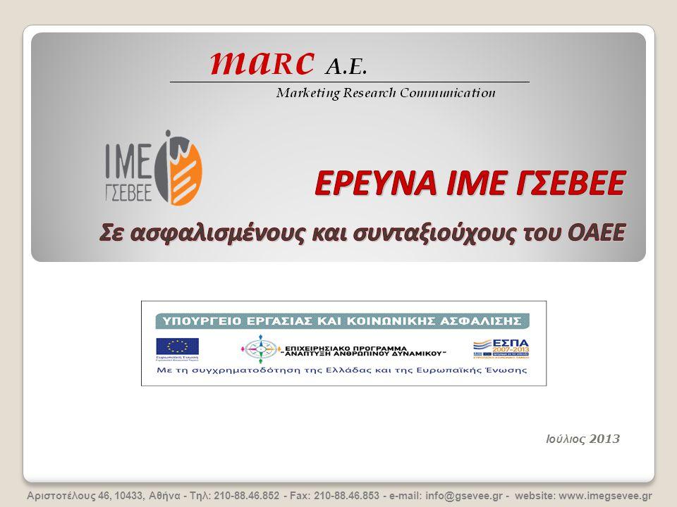 Ιούλιο ς 2013 Αριστοτέλους 46, 10433, Αθήνα - Τηλ: 210-88.46.852 - Fax: 210-88.46.853 - e-mail: info@gsevee.gr - website: www.imegsevee.gr