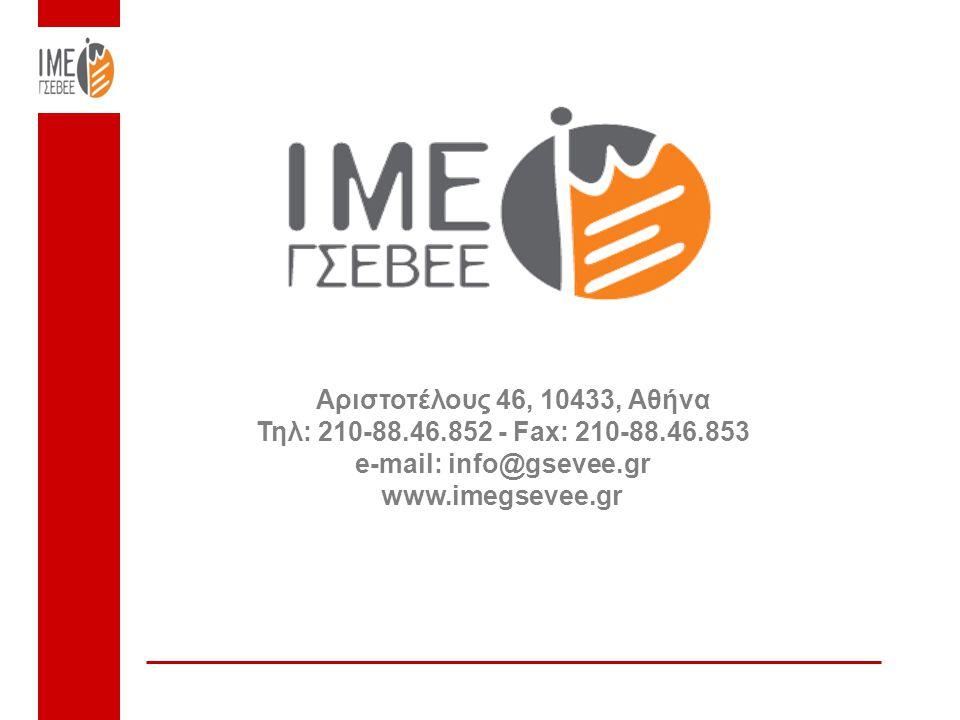 Αριστοτέλους 46, 10433, Αθήνα Τηλ: 210-88.46.852 - Fax: 210-88.46.853 e-mail: info@gsevee.gr www.imegsevee.gr