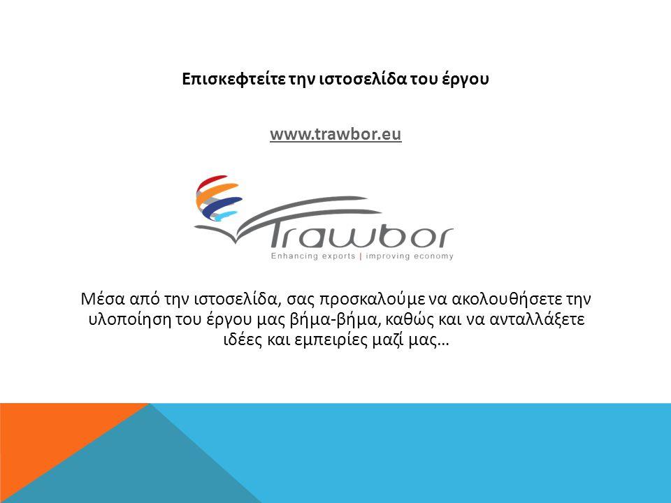 Επισκεφτείτε την ιστοσελίδα του έργου www.trawbor.eu Μέσα από την ιστοσελίδα, σας προσκαλούμε να ακολουθήσετε την υλοποίηση του έργου μας βήμα-βήμα, καθώς και να ανταλλάξετε ιδέες και εμπειρίες μαζί μας…