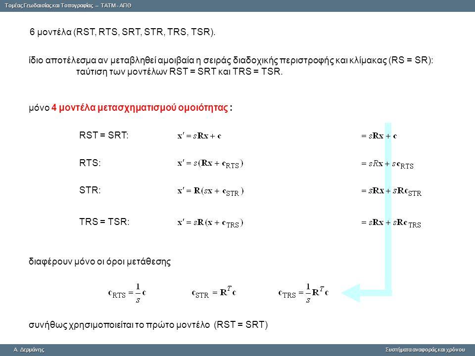 Tομέας Γεωδαισίας και Τοπογραφίας – ΤΑΤΜ - ΑΠΘ A. ΔερμάνηςΣυστήματα αναφοράς και χρόνου A. Δερμάνης Συστήματα αναφοράς και χρόνου 6 μοντέλα (RST, RTS,