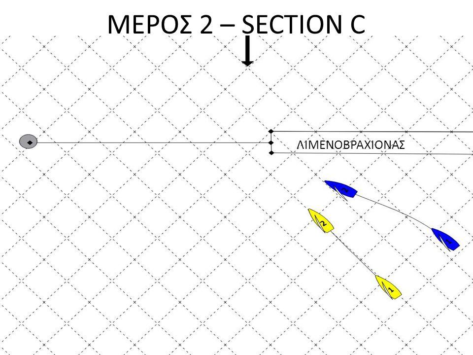 ΜΕΡΟΣ 2 – SECTION C ΛΙΜΕΝΟΒΡΑΧΙΟΝΑΣ