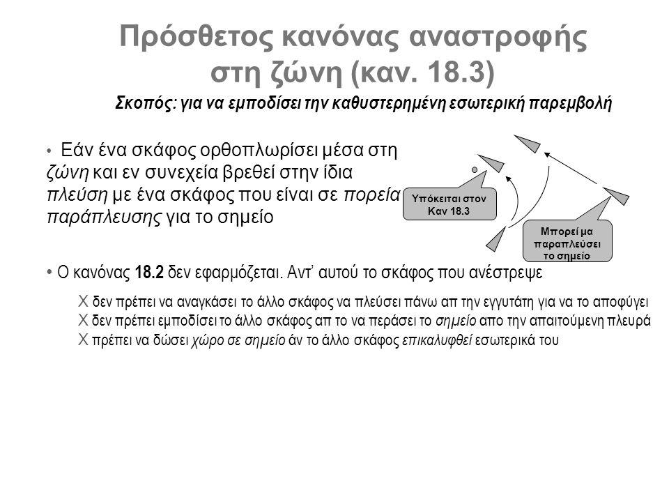 Πρόσθετος κανόνας αναστροφής στη ζώνη (καν. 18.3) Σκοπός: για να εμποδίσει την καθυστερημένη εσωτερική παρεμβολή • Εάν ένα σκάφος ορθοπλωρίσει μέσα στ