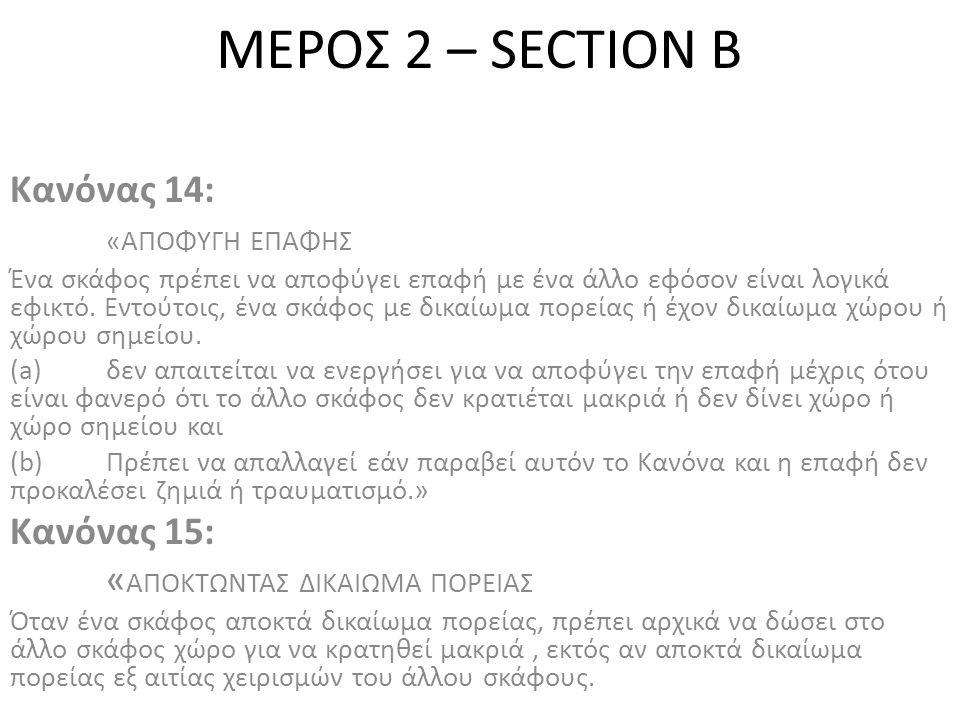 ΜΕΡΟΣ 2 – SECTION B Κανόνας 14: «ΑΠΟΦΥΓΗ ΕΠΑΦΗΣ Ένα σκάφος πρέπει να αποφύγει επαφή με ένα άλλο εφόσον είναι λογικά εφικτό. Εντούτοις, ένα σκάφος με δ