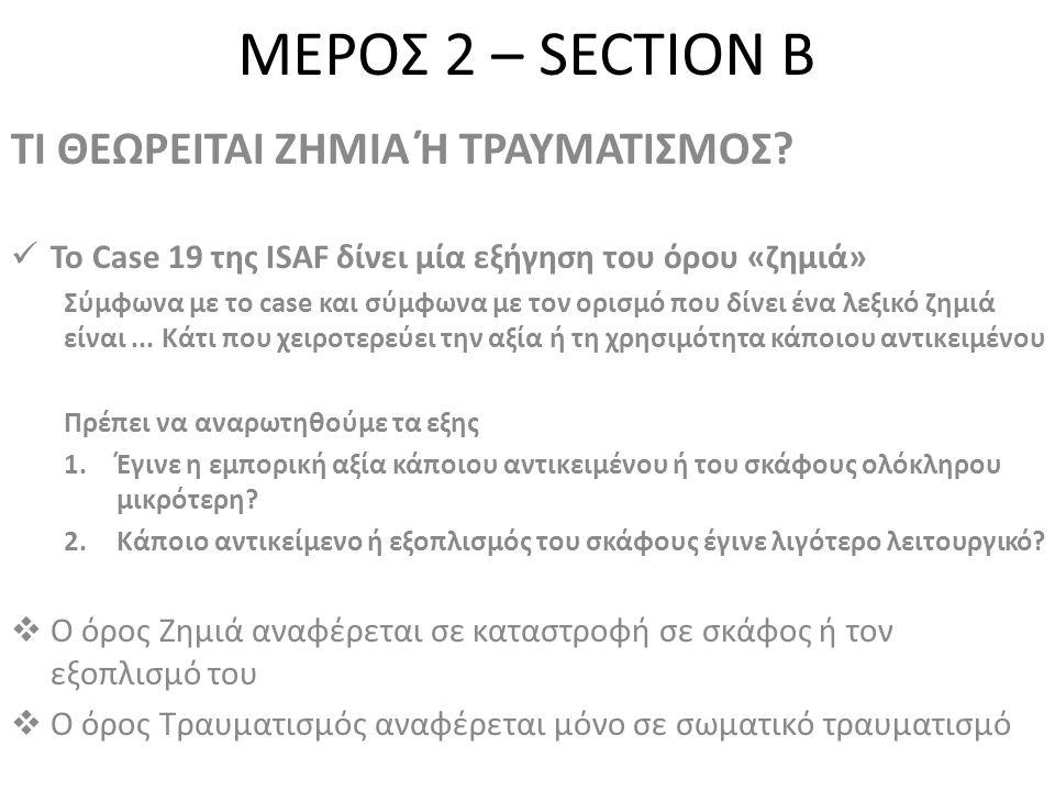 ΜΕΡΟΣ 2 – SECTION B ΤΙ ΘΕΩΡΕΙΤΑΙ ΖΗΜΙΑ Ή ΤΡΑΥΜΑΤΙΣΜΟΣ?  Το Case 19 της ISAF δίνει μία εξήγηση του όρου «ζημιά» Σύμφωνα με το case και σύμφωνα με τον