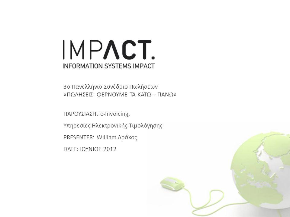 3o Πανελλήνιο Συνέδριο Πωλήσεων «ΠΩΛΗΣΕΙΣ: ΦΕΡΝΟΥΜΕ ΤΑ ΚΑΤΩ – ΠΑΝΩ» ΠΑΡΟΥΣΙΑΣΗ: e-Invoicing, Υπηρεσίες Ηλεκτρονικής Τιμολόγησης PRESENTER: William Δράκος DATE: ΙΟΥΝΙΟΣ 2012