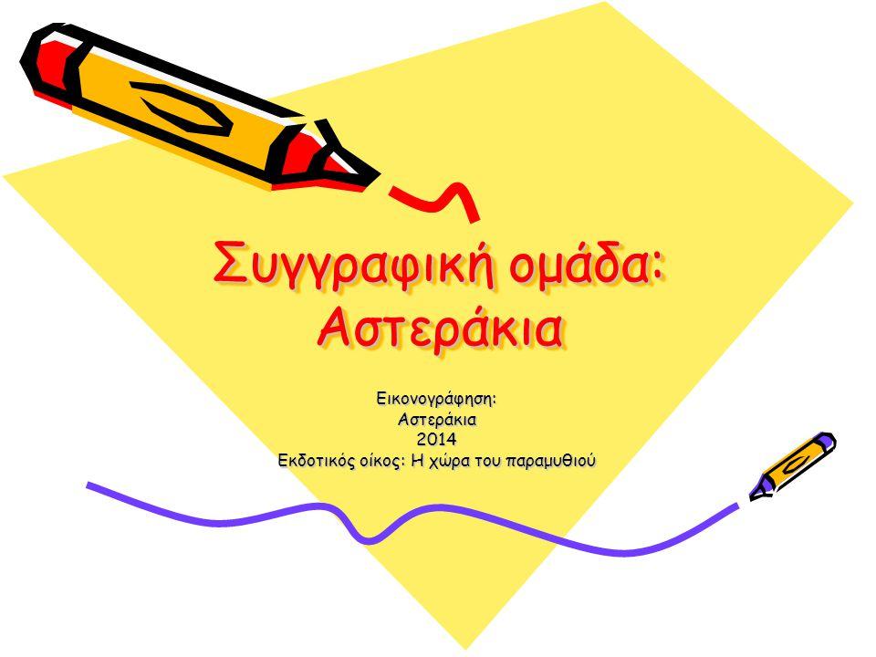 Συγγραφική ομάδα: Αστεράκια Εικονογράφηση:Αστεράκια2014 Εκδοτικός οίκος: Η χώρα του παραμυθιού