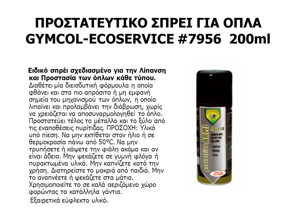 ΠΡΟΣΤΑΤΕΥΤΙΚΟ ΣΠΡΕΙ ΓΙΑ ΟΠΛΑ GYMCOL-ECOSERVICE #7956 200ml Ειδικό σπρέι σχεδιασμένο για την Λίπανση και Προστασία των όπλων κάθε τύπου. Διαθέτει μία δ