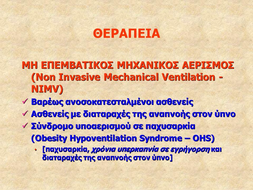 ΘΕΡΑΠΕΙΑ ΜΗ ΕΠΕΜΒΑΤΙΚΟΣ ΜΗΧΑΝΙΚΟΣ ΑΕΡΙΣΜΟΣ (Non Invasive Mechanical Ventilation - NIMV)  Βαρέως ανοσοκατεσταλμένοι ασθενείς  Ασθενείς με διαταραχές της αναπνοής στον ύπνο  Σύνδρομο υποαερισμού σε παχυσαρκία (Obesity Hypoventilation Syndrome – OHS)  [παχυσαρκία, χρόνια υπερκαπνία σε εγρήγορση και διαταραχές της αναπνοής στον ύπνο] ΜΗ ΕΠΕΜΒΑΤΙΚΟΣ ΜΗΧΑΝΙΚΟΣ ΑΕΡΙΣΜΟΣ (Non Invasive Mechanical Ventilation - NIMV)  Βαρέως ανοσοκατεσταλμένοι ασθενείς  Ασθενείς με διαταραχές της αναπνοής στον ύπνο  Σύνδρομο υποαερισμού σε παχυσαρκία (Obesity Hypoventilation Syndrome – OHS)  [παχυσαρκία, χρόνια υπερκαπνία σε εγρήγορση και διαταραχές της αναπνοής στον ύπνο]
