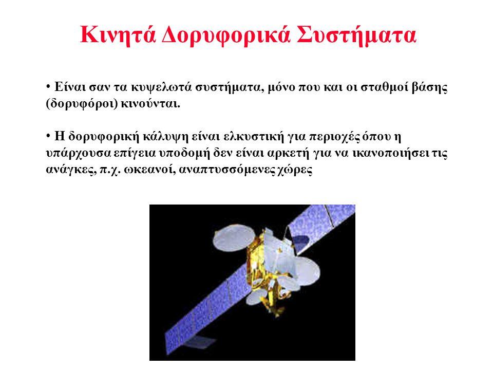 Κινητά Δορυφορικά Συστήματα • Είναι σαν τα κυψελωτά συστήματα, μόνο που και οι σταθμοί βάσης (δορυφόροι) κινούνται. • Η δορυφορική κάλυψη είναι ελκυστ
