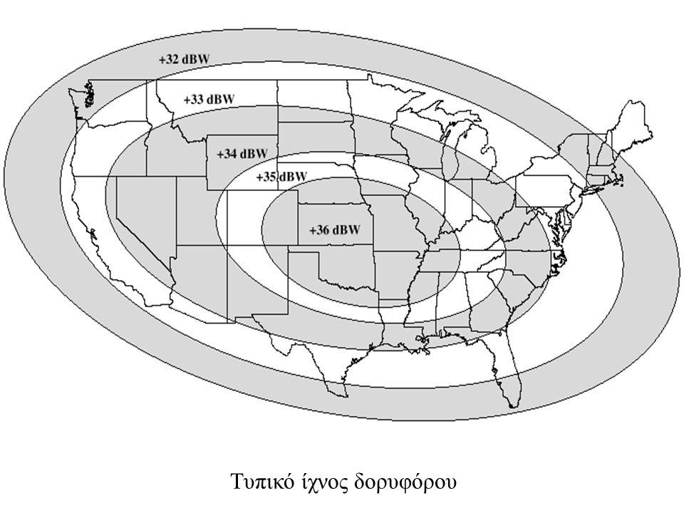 Satellite Footprint Τυπικό ίχνος δορυφόρου