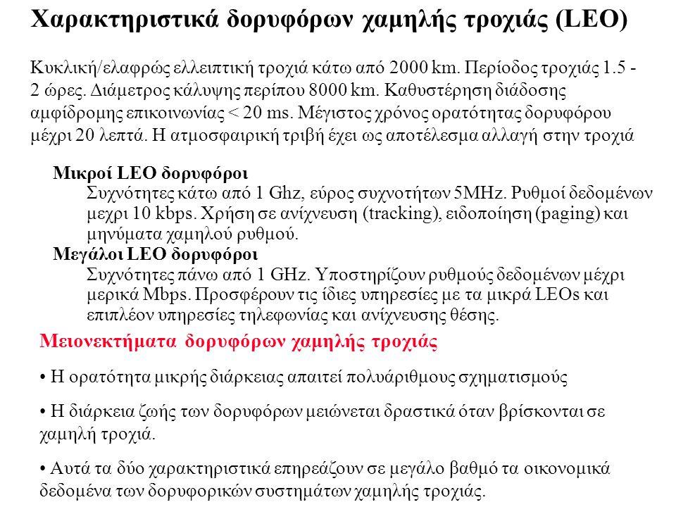 Χαρακτηριστικά δορυφόρων χαμηλής τροχιάς (LEO) Κυκλική/ελαφρώς ελλειπτική τροχιά κάτω από 2000 km. Περίοδος τροχιάς 1.5 - 2 ώρες. Διάμετρος κάλυψης πε