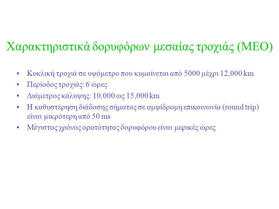 Χαρακτηριστικά δορυφόρων μεσαίας τροχιάς (MEO) •Κυκλική τροχιά σε υψόμετρο που κυμαίνεται από 5000 μέχρι 12,000 km •Περίοδος τροχιάς: 6 ώρες •Διάμετρο