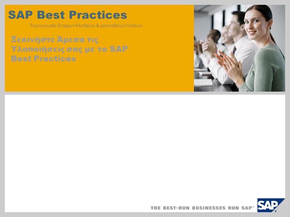 SAP Best Practices Τεχνογνωσία Έτοιμων Κλαδικών & Διακλαδικών Λύσεων Ξεκινήστε Άμεσα τις Υλοποιήσεις σας με το SAP Best Practices