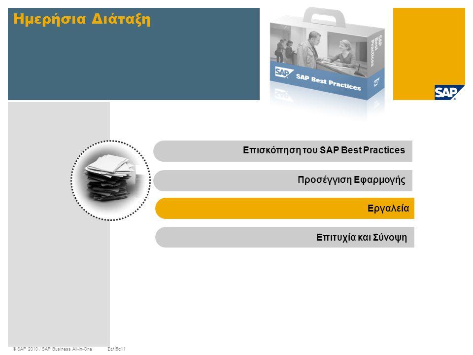 © SAP 2010 / SAP Business All-in-OneΣελίδα11 Ημερήσια Διάταξη Επισκόπηση του SAP Best PracticesΠροσέγγιση Εφαρμογής Εργαλεία Επιτυχία και Σύνοψη