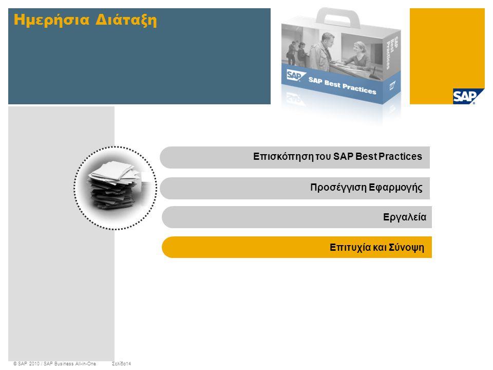 © SAP 2010 / SAP Business All-in-OneΣελίδα14 Ημερήσια Διάταξη Επισκόπηση του SAP Best PracticesΠροσέγγιση Εφαρμογής Εργαλεία Επιτυχία και Σύνοψη
