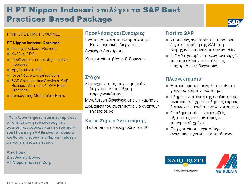© SAP 2010 / SAP Business All-in-OneΣελίδα15 Η PT Nippon Indosari επιλέγει το SAP Best Practices Based Package Προκλήσεις και Ευκαιρίες Ενοποίηση και