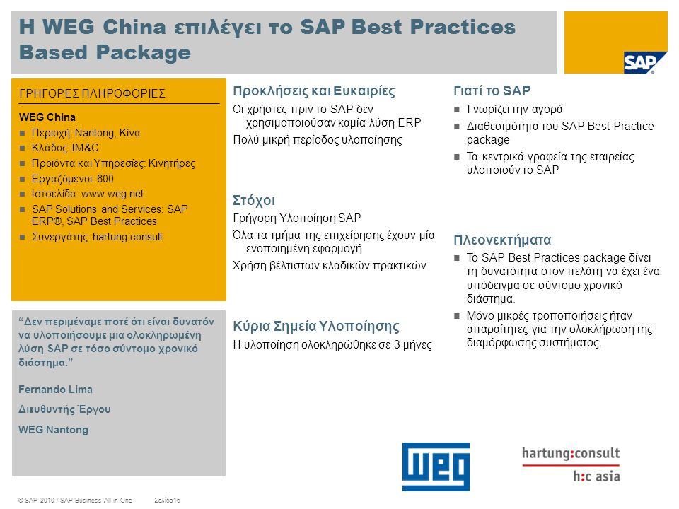 © SAP 2010 / SAP Business All-in-OneΣελίδα16 Η WEG China επιλέγει το SAP Best Practices Based Package Προκλήσεις και Ευκαιρίες Οι χρήστες πριν το SAP