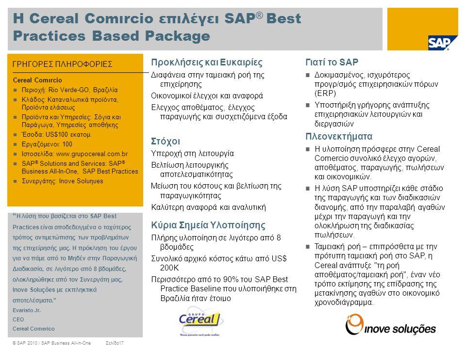 © SAP 2010 / SAP Business All-in-OneΣελίδα17 ΓΡΗΓΟΡΕΣ ΠΛΗΡΟΦΟΡΙΕΣ Η Cereal Comιrcio επιλέγει SAP ® Best Practices Based Package Προκλήσεις και Ευκαιρί