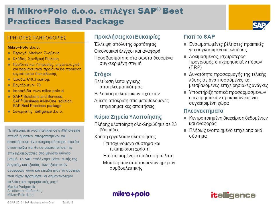 © SAP 2010 / SAP Business All-in-OneΣελίδα18 ΓΡΗΓΟΡΕΣ ΠΛΗΡΟΦΟΡΙΕΣ Η Mikro+Polo d.o.o.
