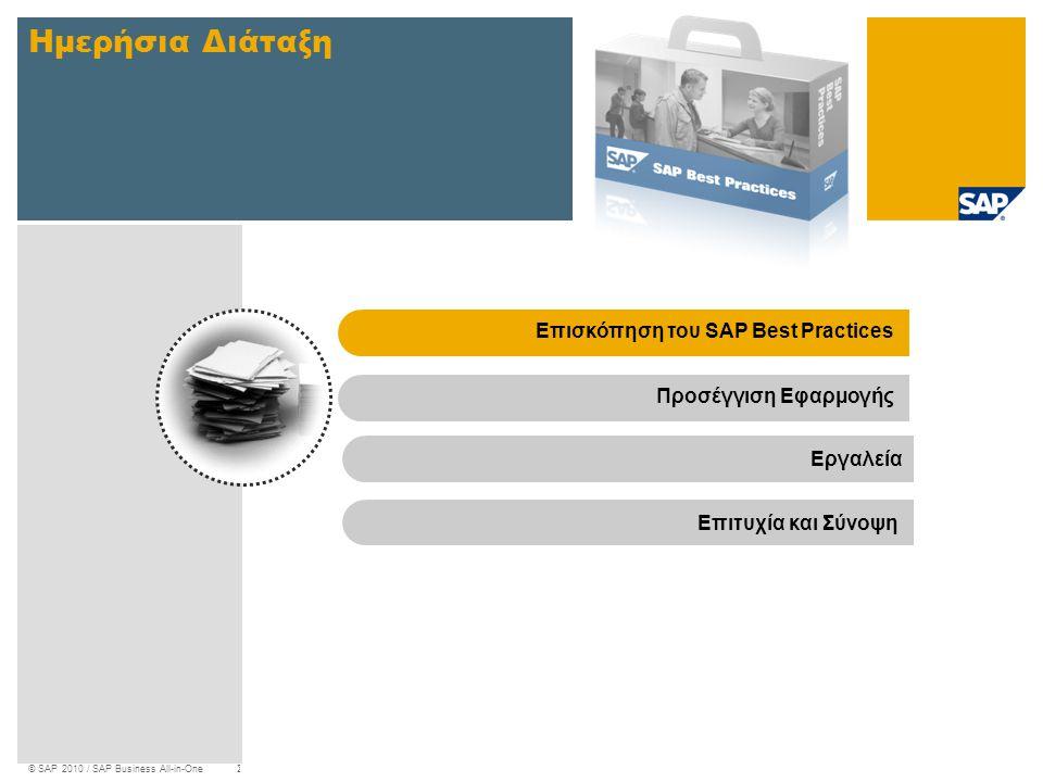 © SAP 2010 / SAP Business All-in-OneΣελίδα2 Ημερήσια Διάταξη Επισκόπηση του SAP Best PracticesΠροσέγγιση Εφαρμογής Εργαλεία Επιτυχία και Σύνοψη
