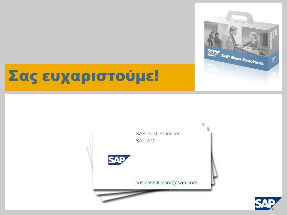 © SAP 2010 / SAP Business All-in-OneΣελίδα24 Σας ευχαριστούμε! businessallinone@sap.com SAP Best Practices SAP AG