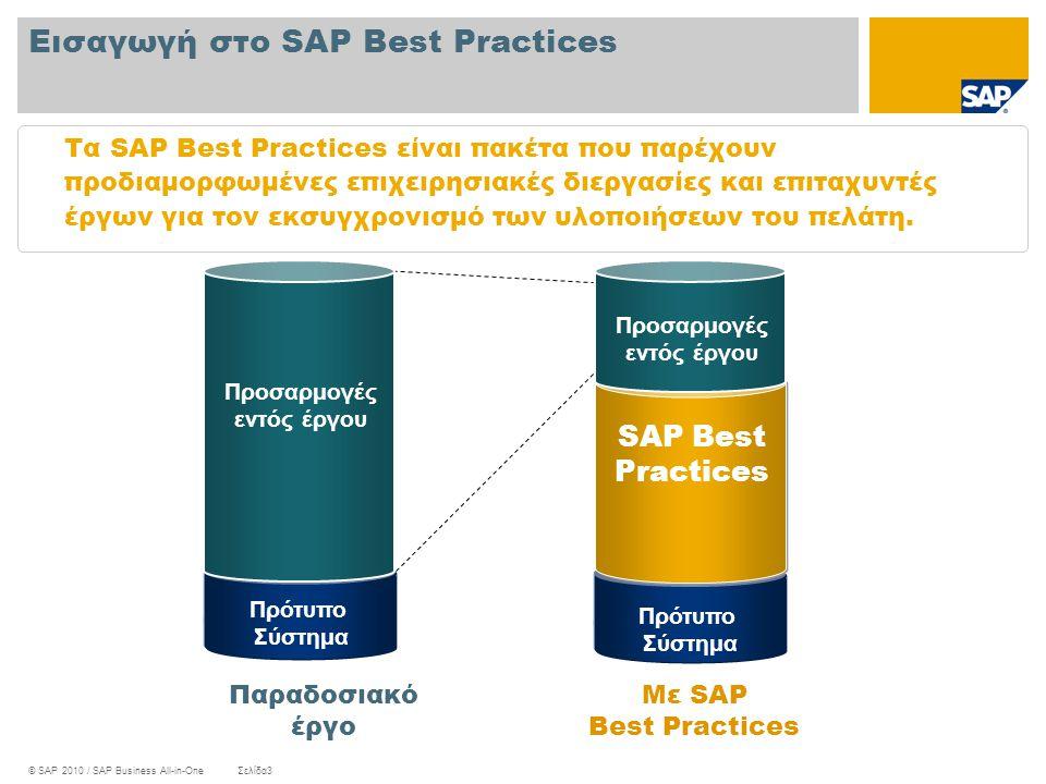 © SAP 2010 / SAP Business All-in-OneΣελίδα3 Εισαγωγή στο SAP Best Practices Τα SAP Best Practices είναι πακέτα που παρέχουν προδιαμορφωμένες επιχειρησ