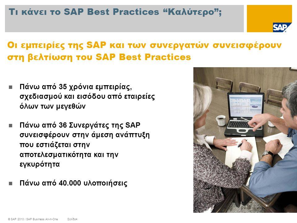 "© SAP 2010 / SAP Business All-in-OneΣελίδα4 Τι κάνει το SAP Best Practices ""Καλύτερο""; Οι εμπειρίες της SAP και των συνεργατών συνεισφέρουν στη βελτίω"