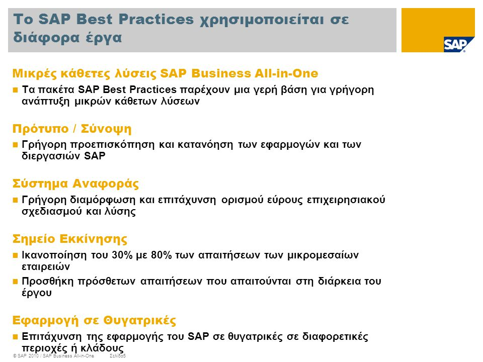 © SAP 2010 / SAP Business All-in-OneΣελίδα5 Μικρές κάθετες λύσεις SAP Business All-in-One  Τα πακέτα SAP Best Practices παρέχουν μια γερή βάση για γρ
