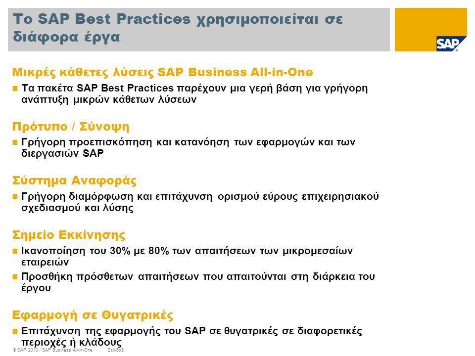 © SAP 2010 / SAP Business All-in-OneΣελίδα5 Μικρές κάθετες λύσεις SAP Business All-in-One  Τα πακέτα SAP Best Practices παρέχουν μια γερή βάση για γρ
