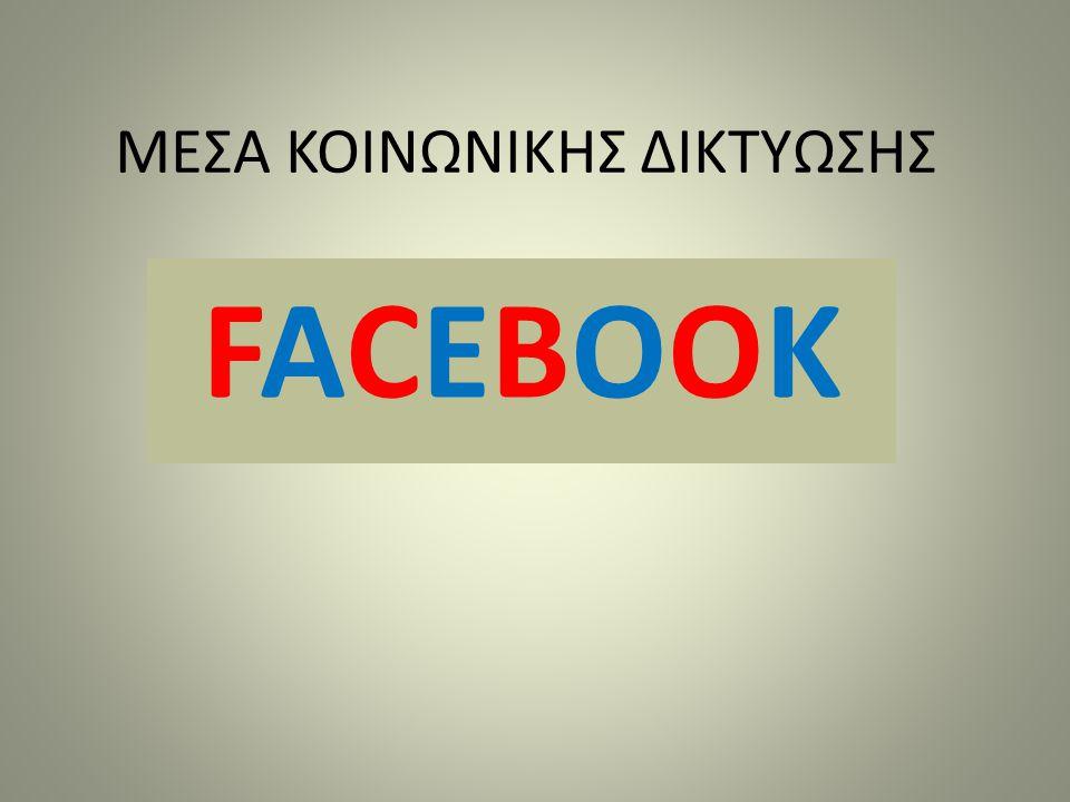 ΜΕΣΑ ΚΟΙΝΩΝΙΚΗΣ ΔΙΚΤΥΩΣΗΣ FACEBOOKFACEBOOK
