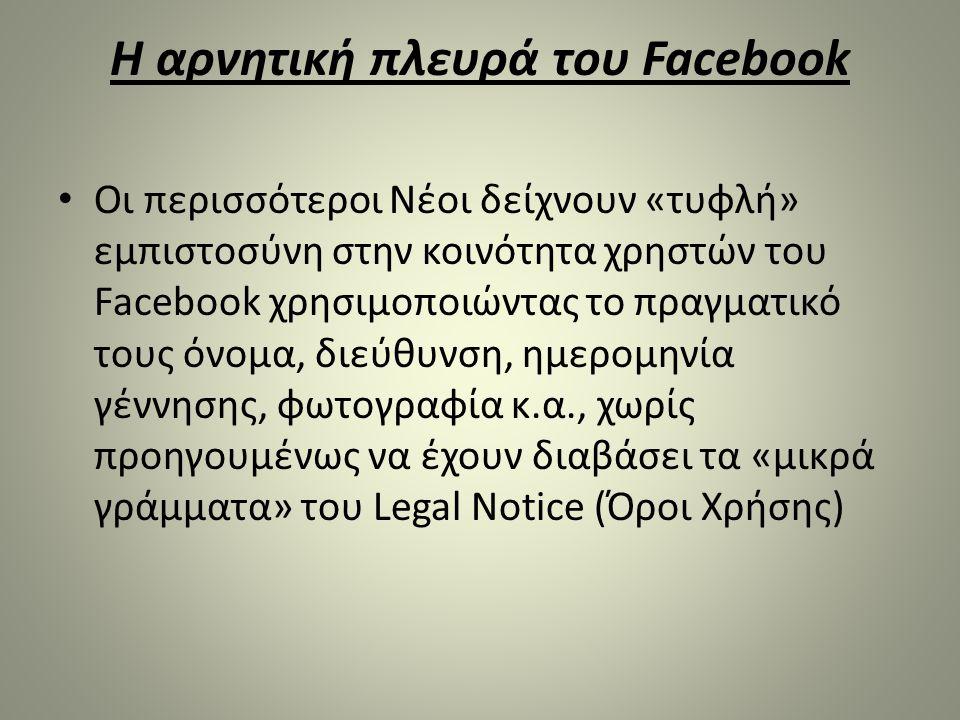 • Οι περισσότεροι Νέοι δείχνουν «τυφλή» εμπιστοσύνη στην κοινότητα χρηστών του Facebook χρησιμοποιώντας το πραγματικό τους όνομα, διεύθυνση, ημερομηνί