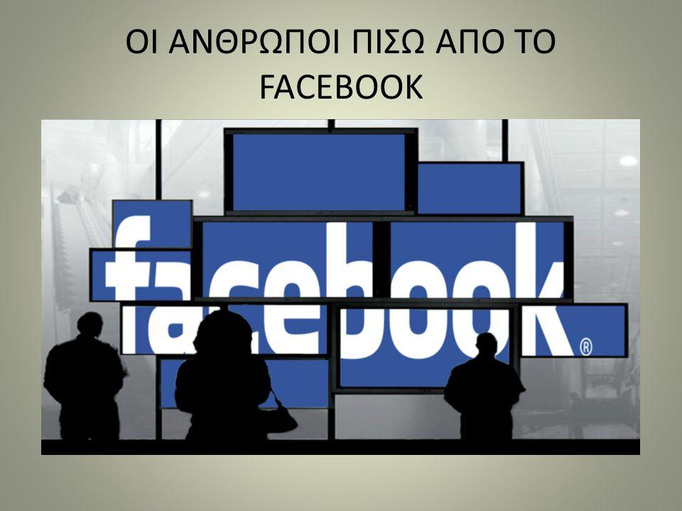 Η ΓΛΩΣΣΑ ΤΟΥ ΔΙΑΔΙΚΤΥΟΥ Ή Η ΓΛΩΣΣΑ ΤΩΝ ΝΕΩΝ • Πολλά άτομα όταν αρχίζουν να μπαίνουν στο κόσμο του διαδικτύου δεν γνωρίζουν τα greeklish και διαφορές εκφράσεις π.χ.