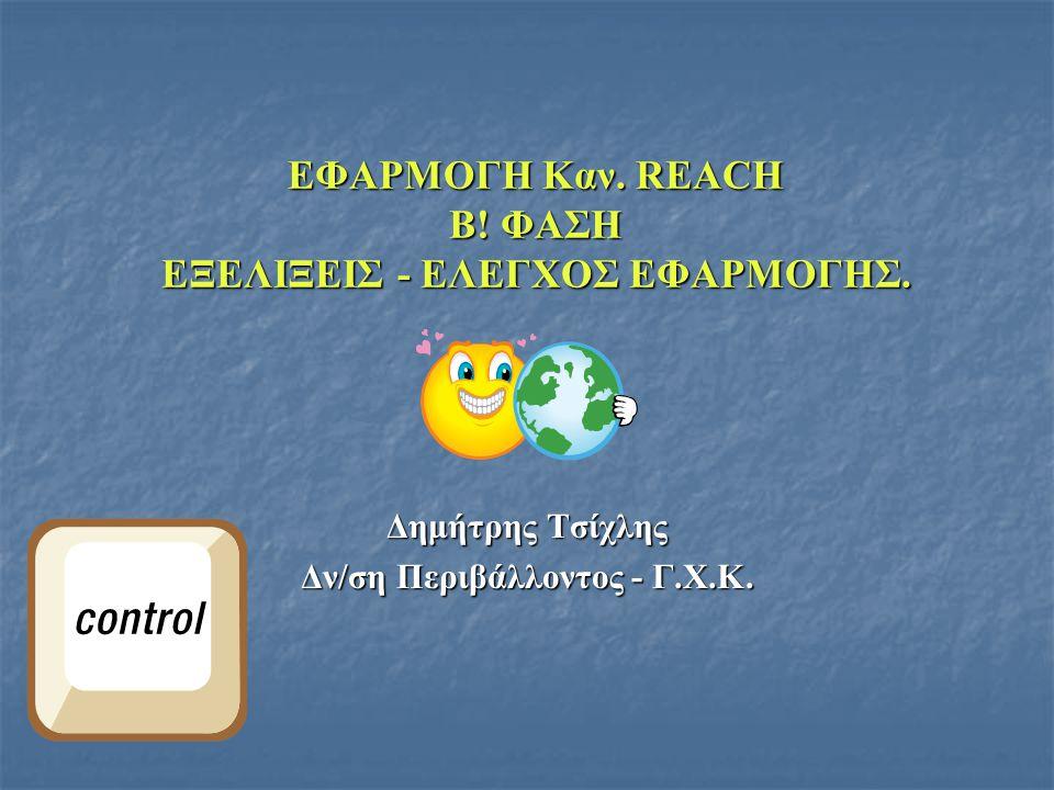 ΕΒΕ ΠΕΙΡΑΙΑΣ 06-05-20092 Παράγωγη νομοθεσία  Καν.