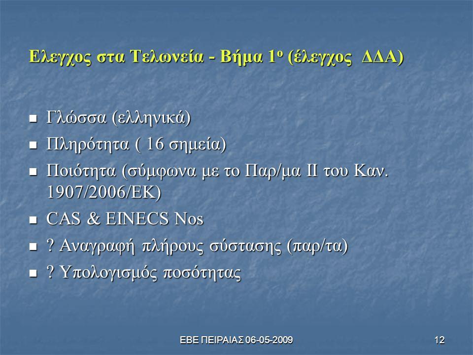 ΕΒΕ ΠΕΙΡΑΙΑΣ 06-05-200912 Eλεγχος στα Τελωνεία - Βήμα 1 ο (έλεγχος ΔΔΑ)  Γλώσσα (ελληνικά)  Πληρότητα ( 16 σημεία)  Ποιότητα (σύμφωνα με το Παρ/μα