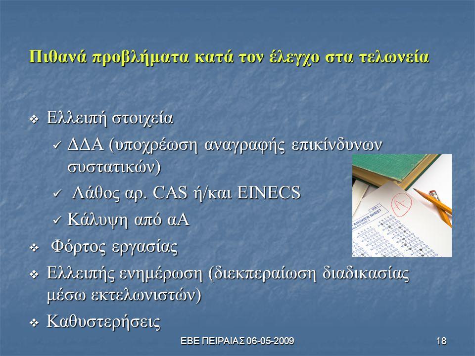 ΕΒΕ ΠΕΙΡΑΙΑΣ 06-05-200918 Πιθανά προβλήματα κατά τον έλεγχο στα τελωνεία  Ελλειπή στοιχεία  ΔΔΑ (υποχρέωση αναγραφής επικίνδυνων συστατικών)  Λάθος