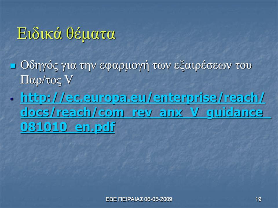 ΕΒΕ ΠΕΙΡΑΙΑΣ 06-05-200919 Ειδικά θέματα  Οδηγός για την εφαρμογή των εξαιρέσεων του Παρ/τος V  http://ec.europa.eu/enterprise/reach/ docs/reach/com_