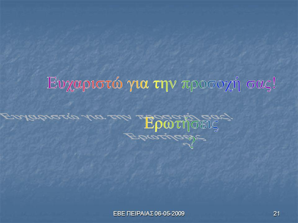 ΕΒΕ ΠΕΙΡΑΙΑΣ 06-05-200921
