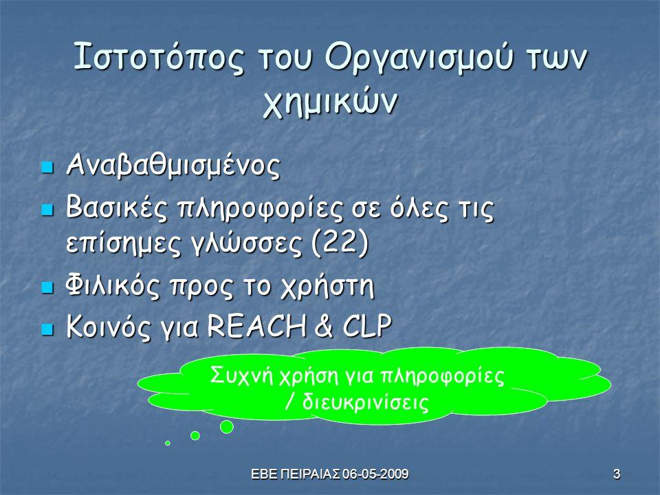 ΕΒΕ ΠΕΙΡΑΙΑΣ 06-05-20093 Ιστοτόπος του Οργανισμού των χημικών  Αναβαθμισμένος  Βασικές πληροφορίες σε όλες τις επίσημες γλώσσες (22)  Φιλικός προς το χρήστη  Κοινός για REACH & CLP Συχνή χρήση για πληροφορίες / διευκρινίσεις