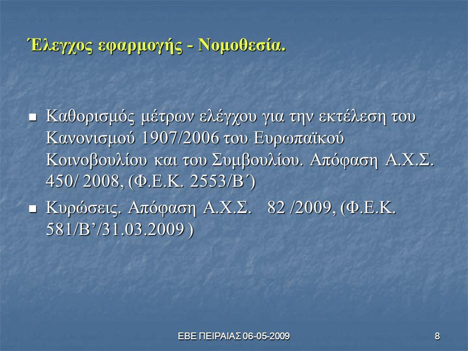 ΕΒΕ ΠΕΙΡΑΙΑΣ 06-05-20098 Έλεγχος εφαρμογής - Νομοθεσία.  Καθορισμός μέτρων ελέγχου για την εκτέλεση του Κανονισμού 1907/2006 του Ευρωπαϊκού Κοινοβουλ