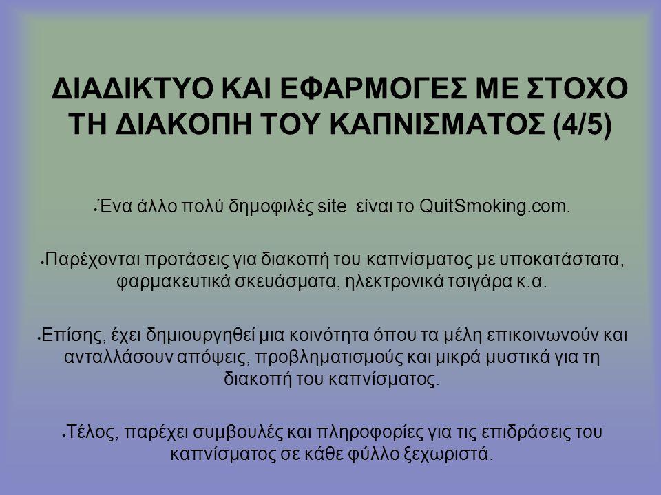 ΔΙΑΔΙΚΤΥΟ ΚΑΙ ΕΦΑΡΜΟΓΕΣ ΜΕ ΣΤΟΧΟ ΤΗ ΔΙΑΚΟΠΗ ΤΟΥ ΚΑΠΝΙΣΜΑΤΟΣ (4/5)  Ένα άλλο πολύ δημοφιλές site είναι το QuitSmoking.com.  Παρέχονται προτάσεις για