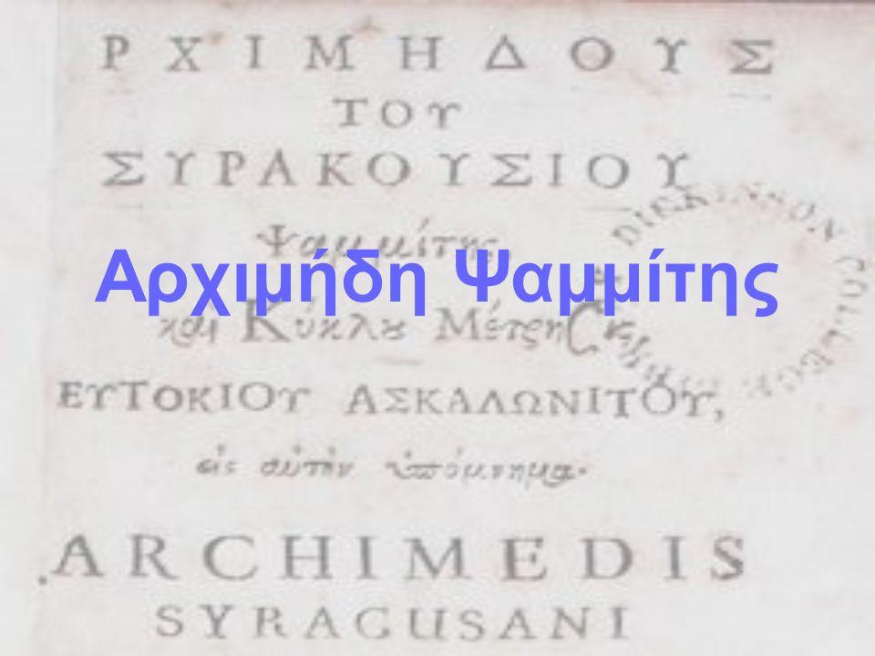 Αρχιμήδη Ψαμμίτης