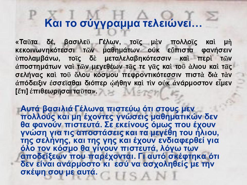 Και το σύγγραμμα τελειώνει… Αυτά βασιλιά Γέλωνα πιστεύω ότι στους μεν πολλούς και μη έχοντες γνώσεις μαθηματικών δεν θα φανούν πιστευτά. Σε εκείνους ό