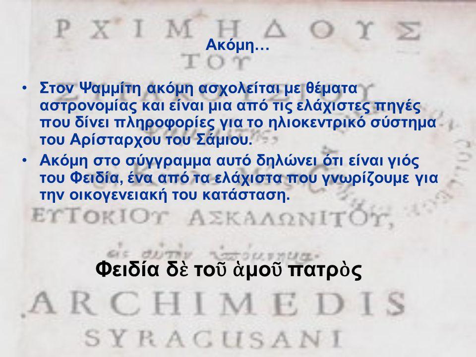 Ακόμη… •Στον Ψαμμίτη ακόμη ασχολείται με θέματα αστρονομίας και είναι μια από τις ελάχιστες πηγές που δίνει πληροφορίες για το ηλιοκεντρικό σύστημα το