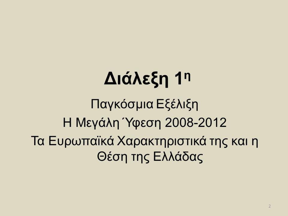 2 Διάλεξη 1 η Παγκόσμια Εξέλιξη Η Μεγάλη Ύφεση 2008-2012 Τα Ευρωπαϊκά Χαρακτηριστικά της και η Θέση της Ελλάδας